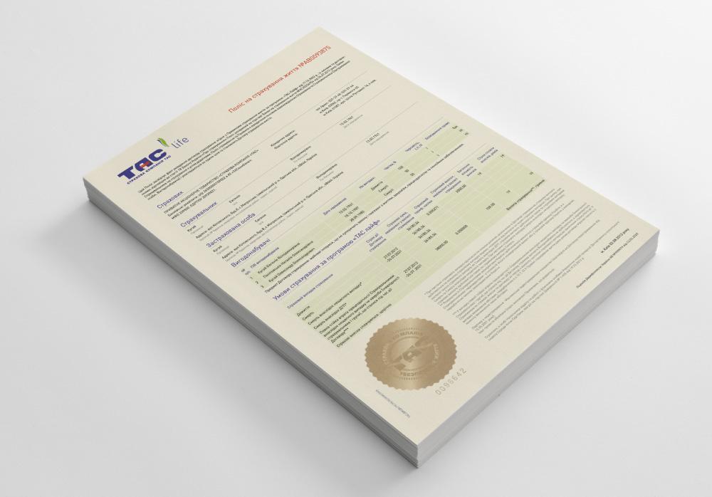 Сертификаты и бланки ТАС