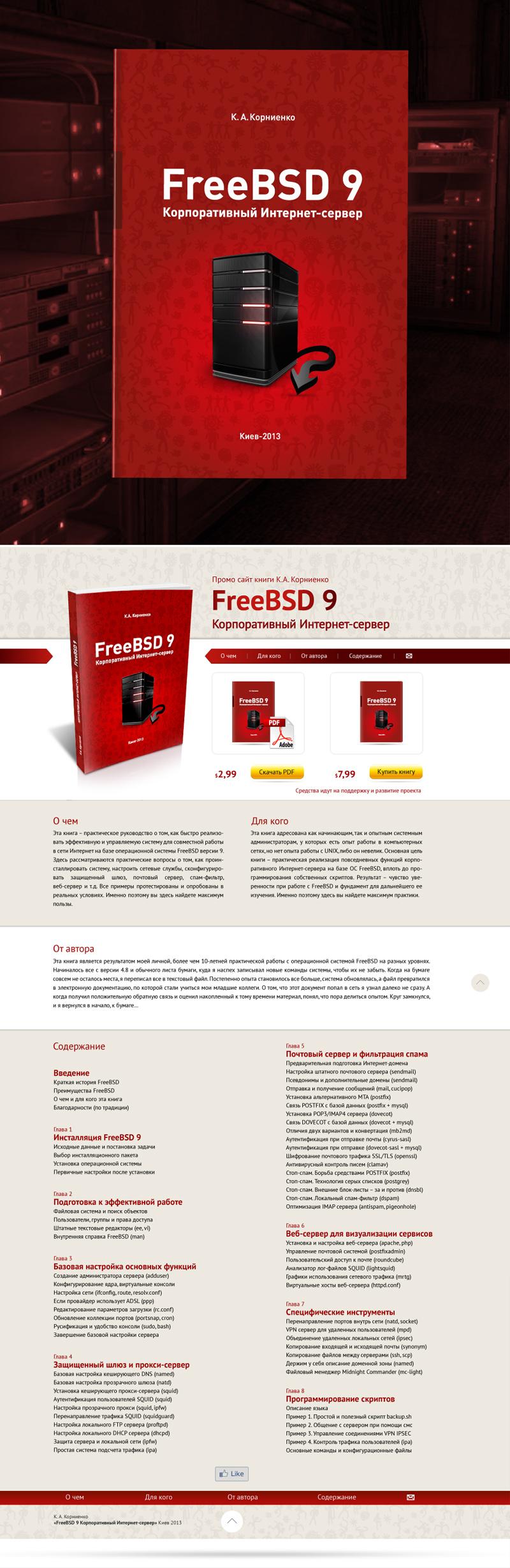 FREEBSD book Kornienko