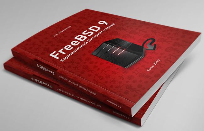 Дизайн обложки книги по FreeBSD 9