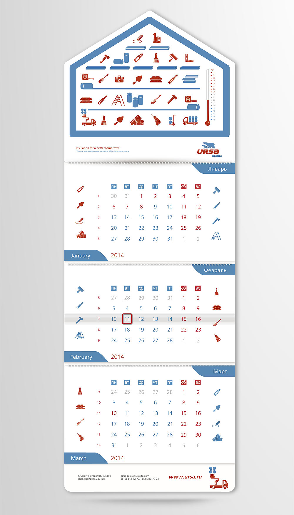 Квартальный календарь URSA