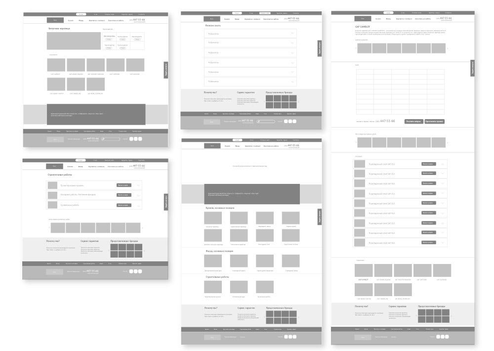 Пример проектировки нескольких типов страниц