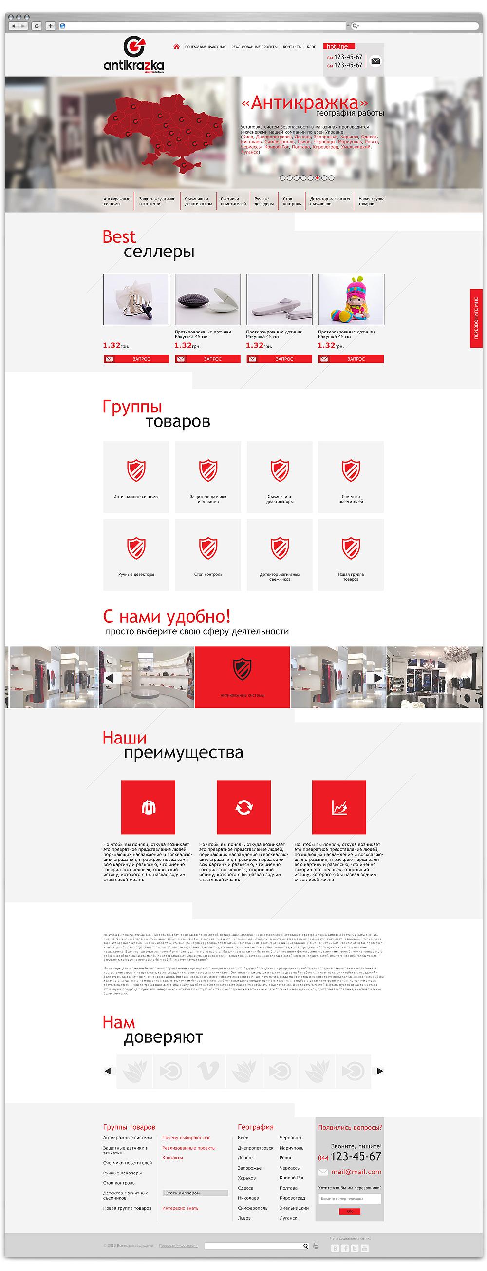 Главная страница сайта Antikrazka