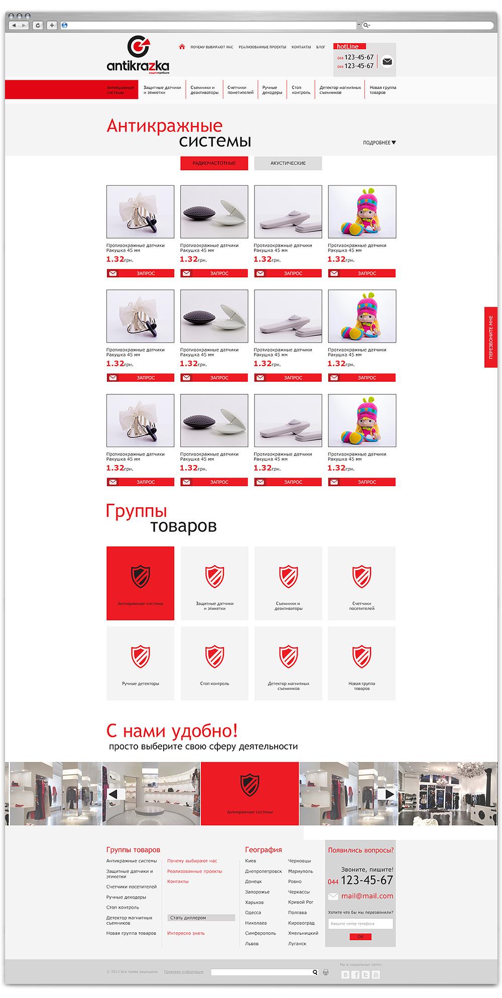 Одна из страниц ассортимента группы товаров