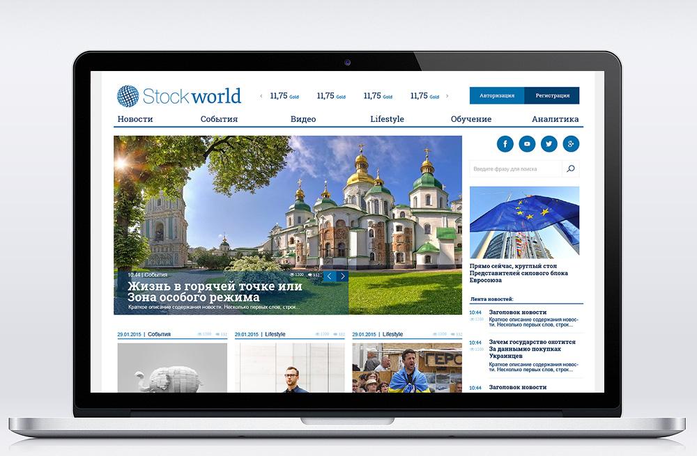 Главная страница портала StockWorld
