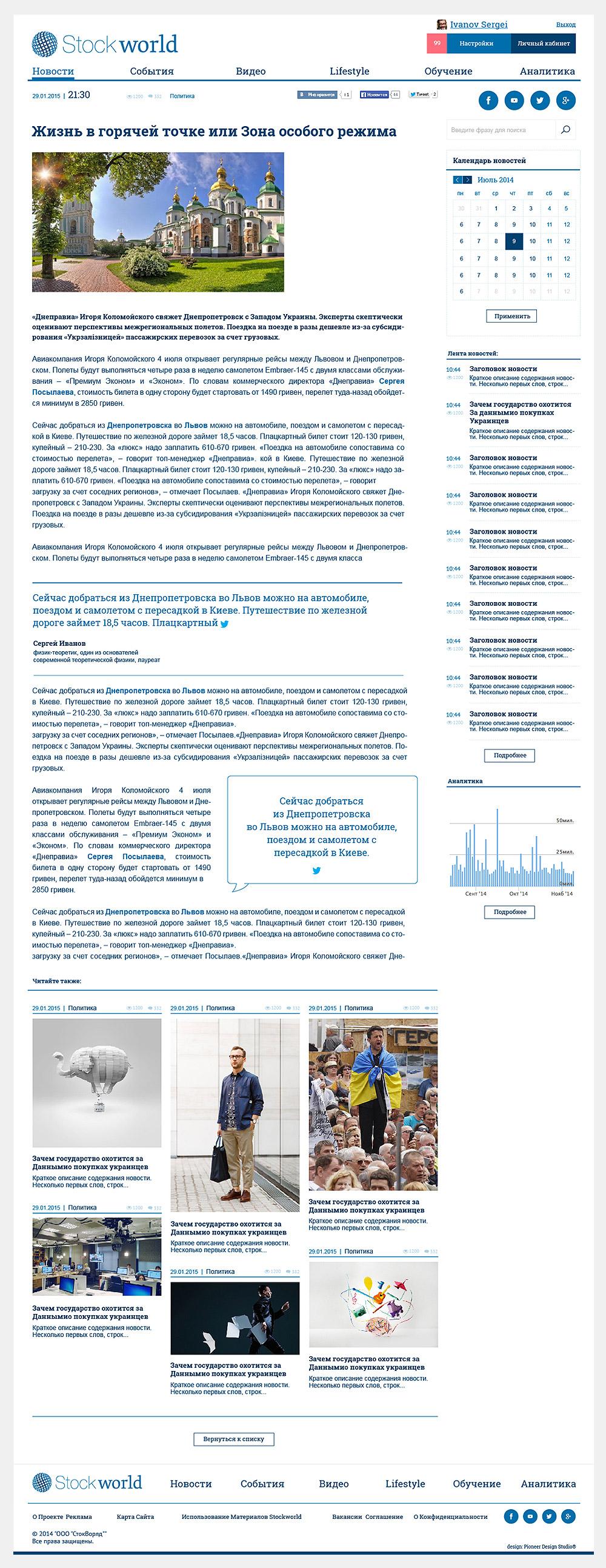 Страница публикации