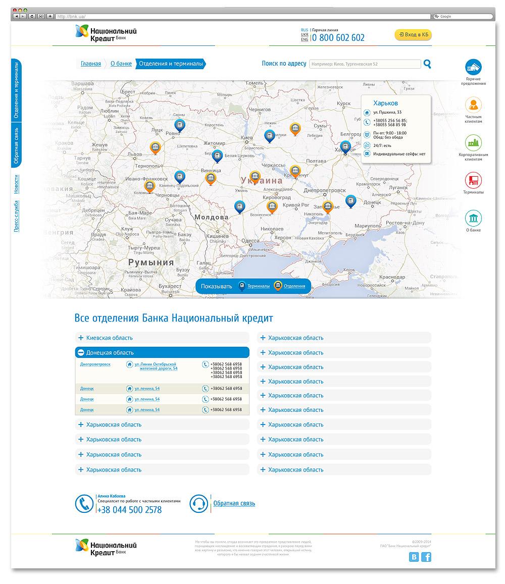 Интерактивная карта отделений