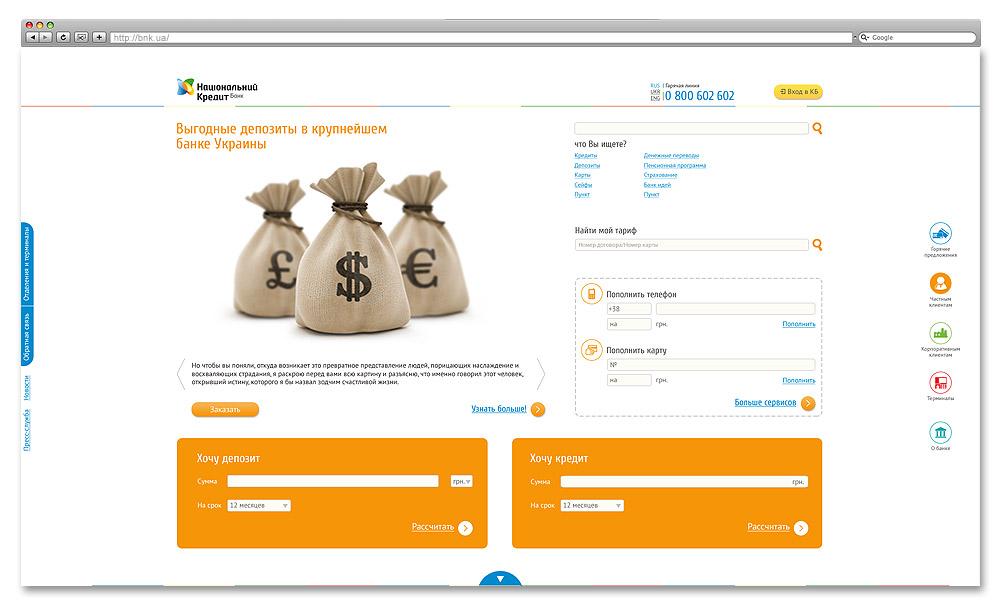 Главные страницы сайта Банк Национальный кредит