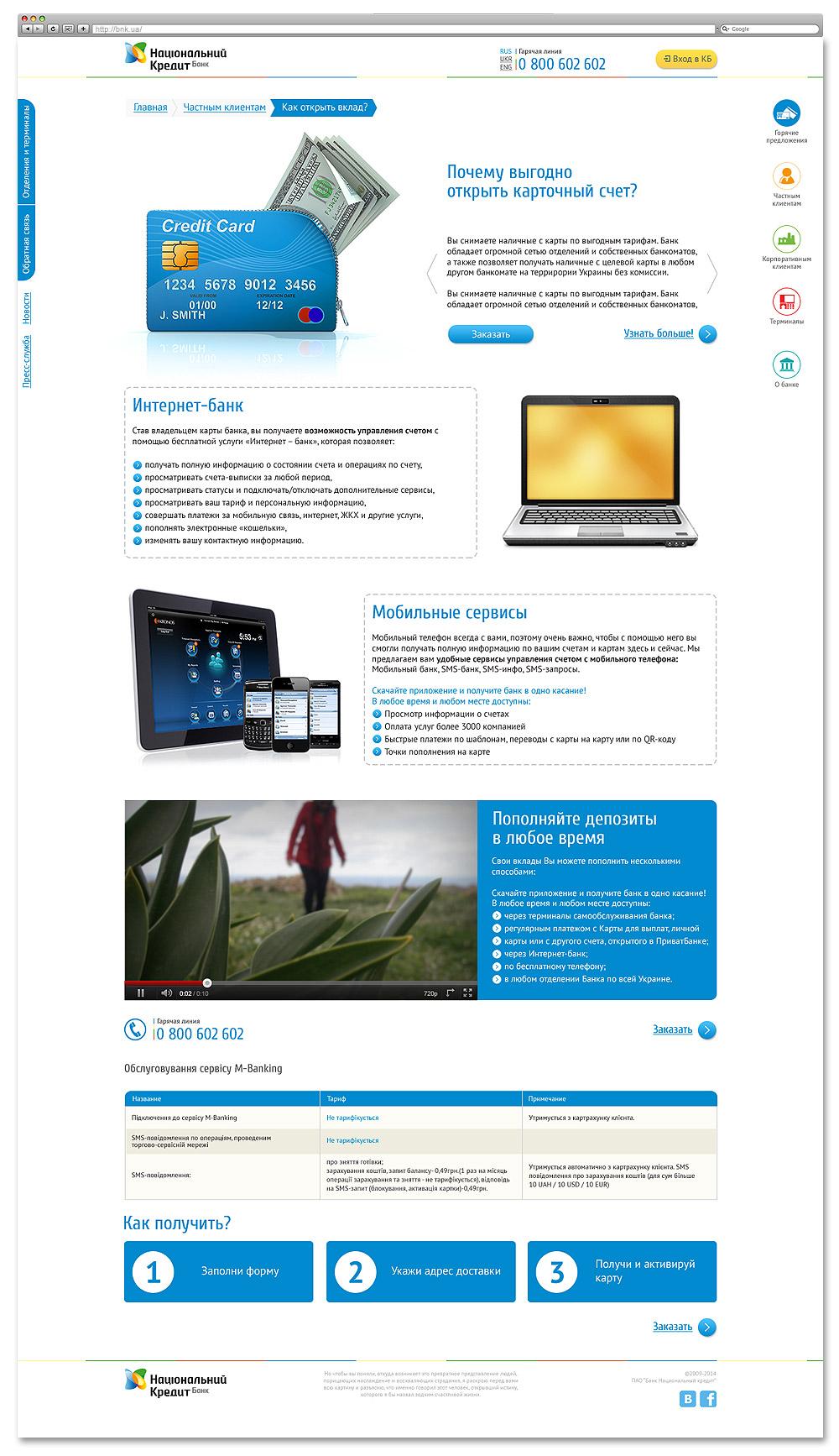 Посадочная страница одной из услуг банка