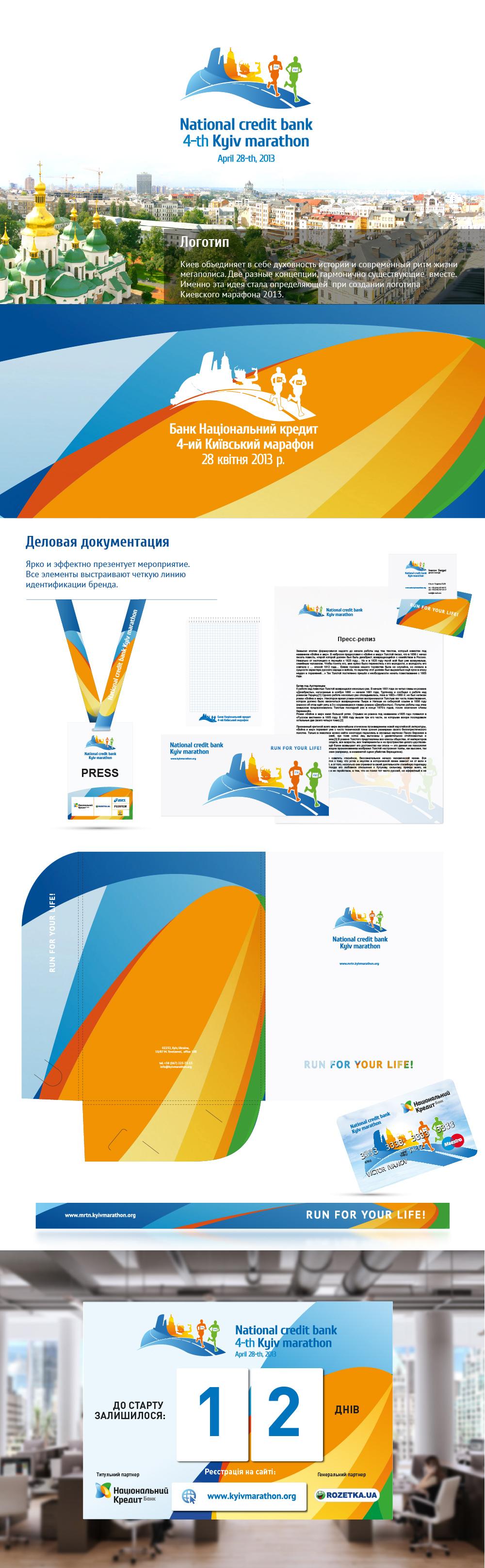Логотип 4-й Киевский марафон