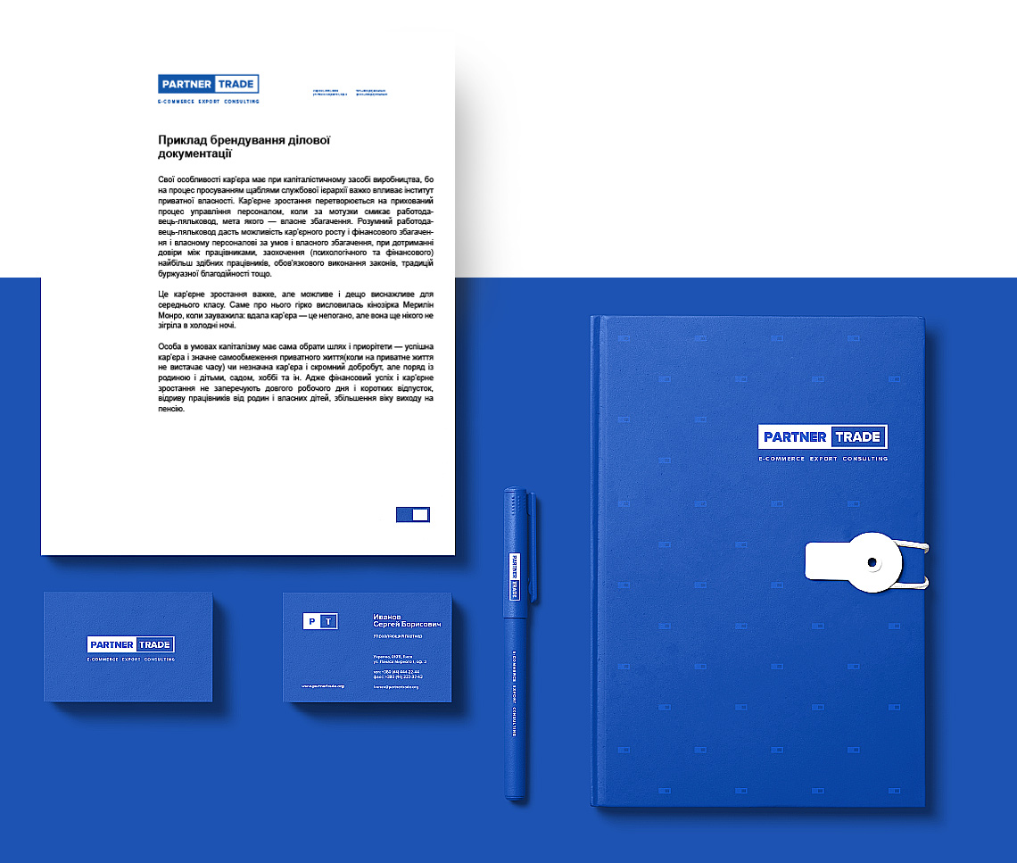 Пример брендирования деловой документации