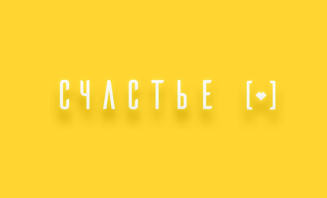 Логотип фотостудии Cчастье
