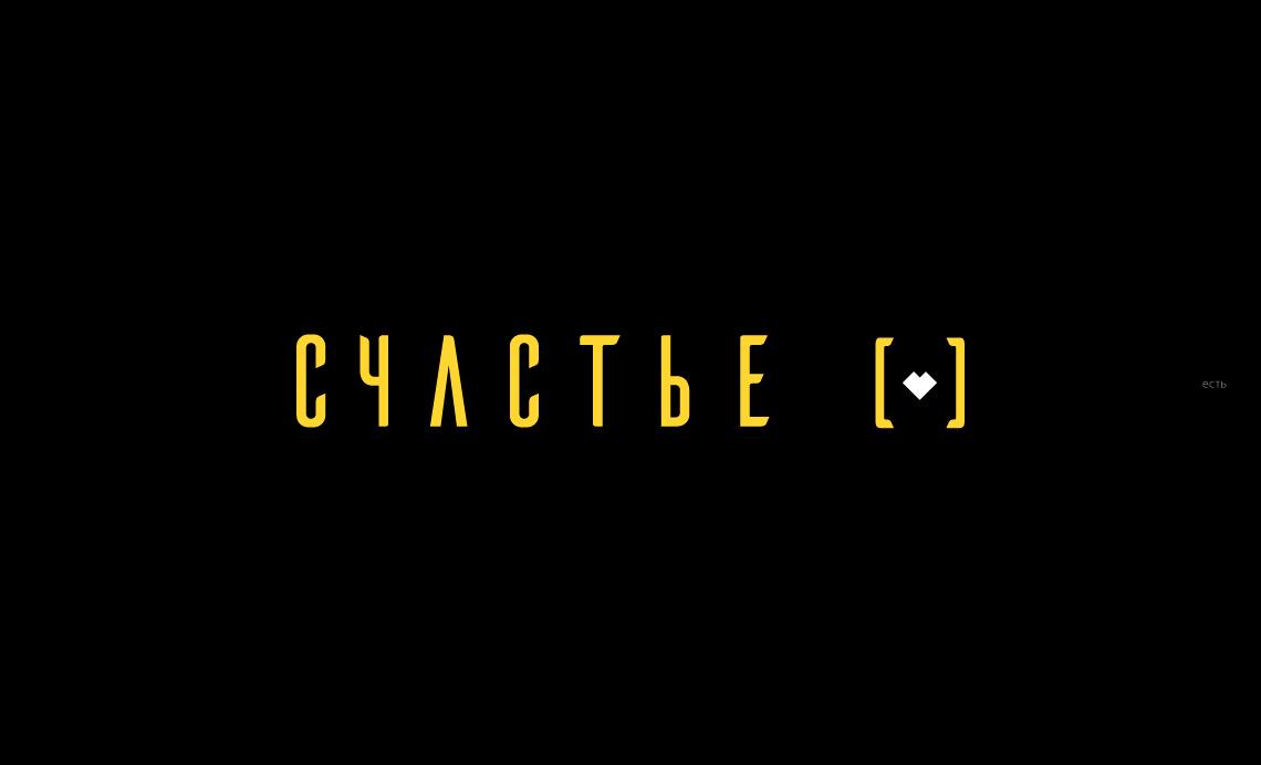 Основной логотип фотостудии Счастье