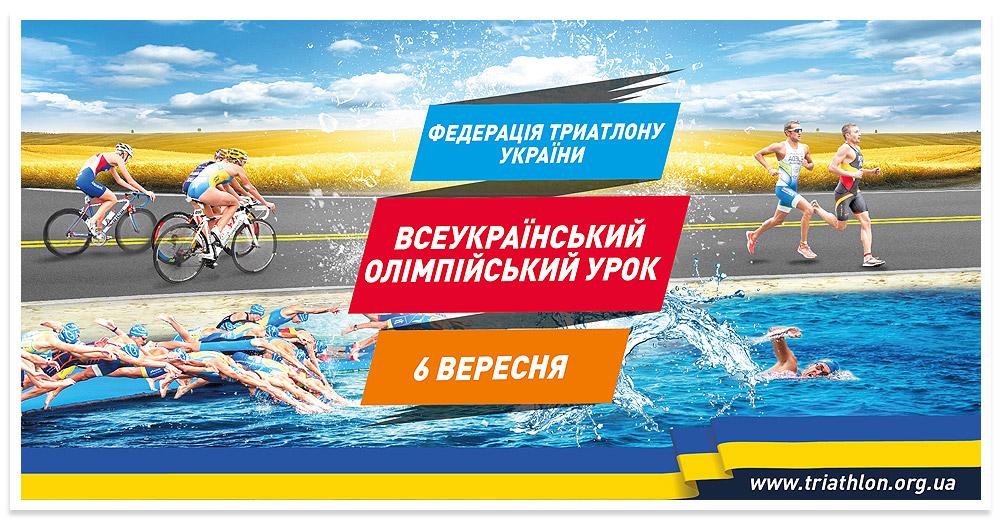 Всеукраинский олимпийский открытый урок