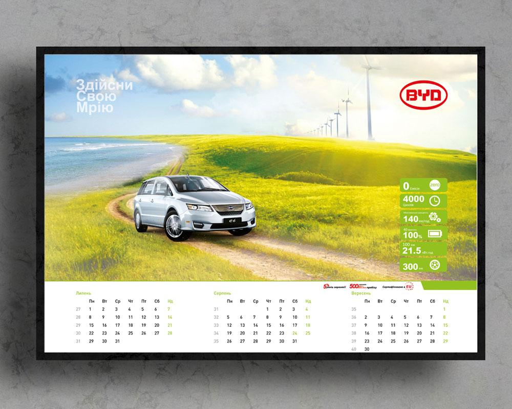 BYD Календарь