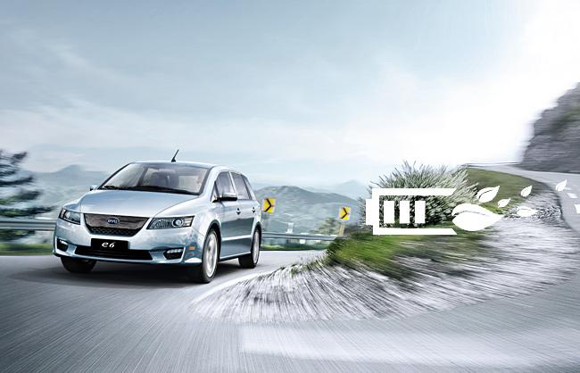 Рекламный буклет электромобилей BYD