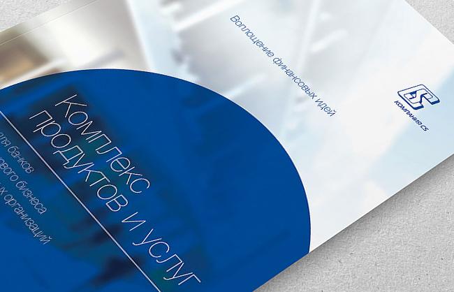 Дизайн корпоративного буклета