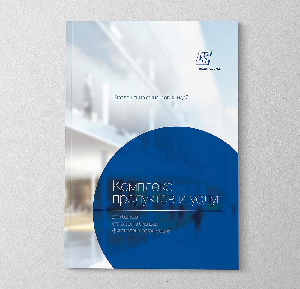 Обложка корпоративного буклета компании CS