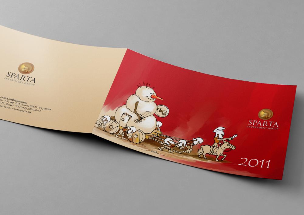 Новогодняя открытка финансовой группы Спарта