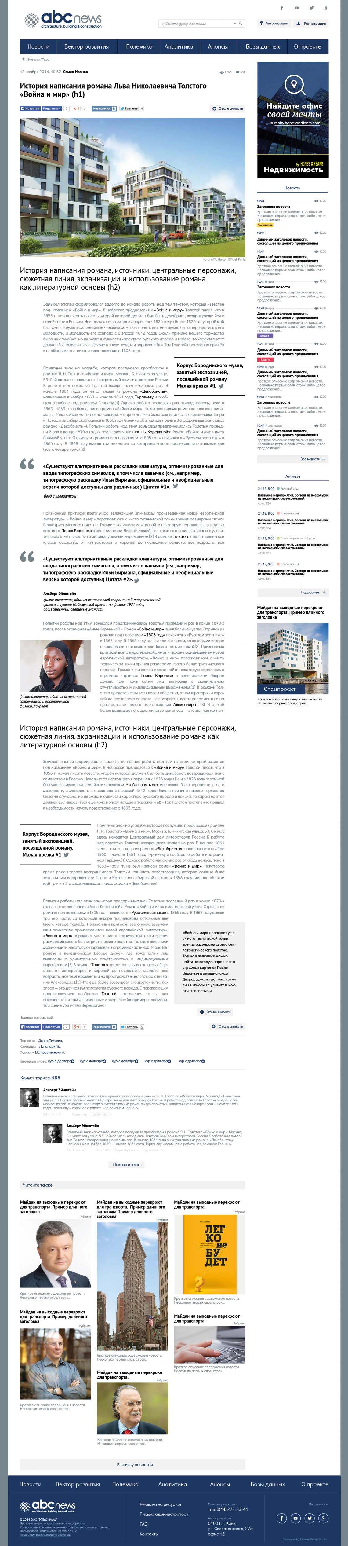 Страница статьи