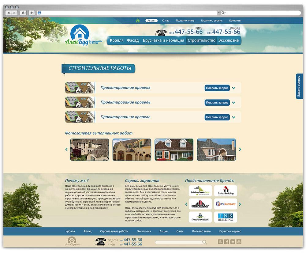 Страница отображения и заказа услуг