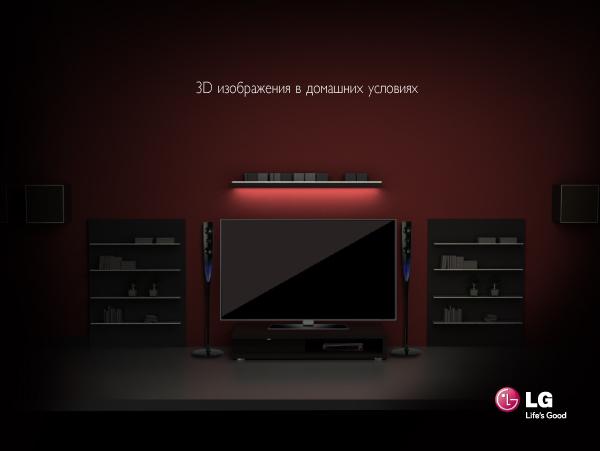 LG Ukraine 3D телевизоры