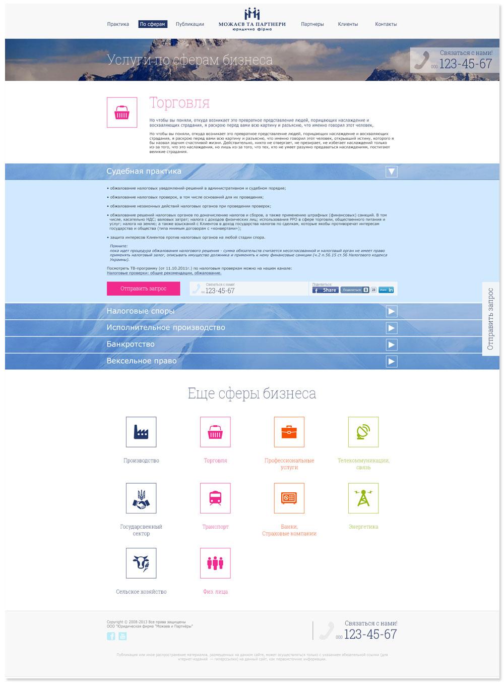 Страница услуг по категориям сайта Можаев и партнеры