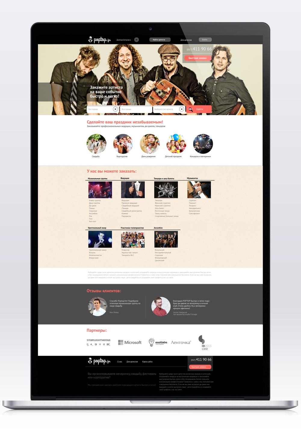 PopTop.fm Главная страница сайта